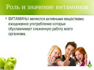 Роль и значение витаминов ВИТАМИНЫ являются активными веществами, ежедневное