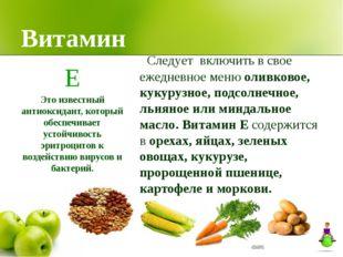 Витамин Следует включить в свое ежедневное меню оливковое, кукурузное, подсол