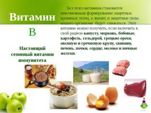 Витамин Без этого витамина становится невозможным формирование защитных кровя
