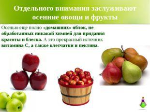 Отдельного внимания заслуживают осенние овощи и фрукты Осенью еще полно «дома