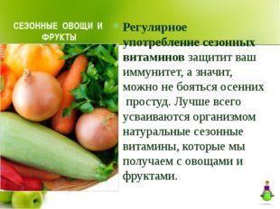 СЕЗОННЫЕ ОВОЩИ И ФРУКТЫ Регулярное употребление сезонных витаминов защитит ва