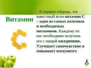 В первую очередь, это известный всем витамин С – один из самых полезных и не