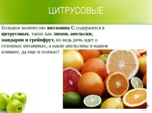 ЦИТРУСОВЫЕ Большое количество витамина С содержится в цитрусовых, таких как л