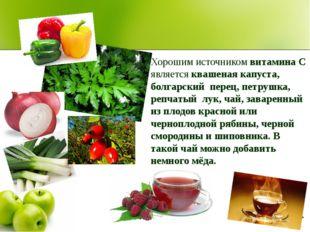 Хорошим источником витамина С является квашеная капуста, болгарский перец, пе