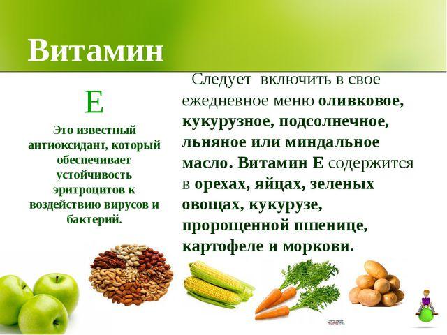Витамин Следует включить в свое ежедневное меню оливковое, кукурузное, подсол...