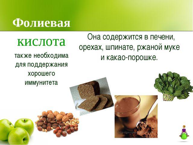 Фолиевая Она содержится в печени, орехах, шпинате, ржаной муке и какао-порошк...