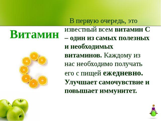 В первую очередь, это известный всем витамин С – один из самых полезных и не...