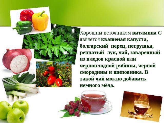 Хорошим источником витамина С является квашеная капуста, болгарский перец, пе...