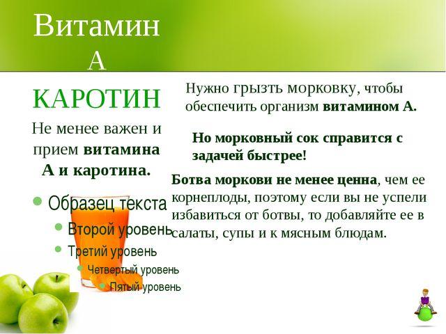 ВитаминА КАРОТИН Не менее важен и прием витамина А и каротина. Нужно грызть м...