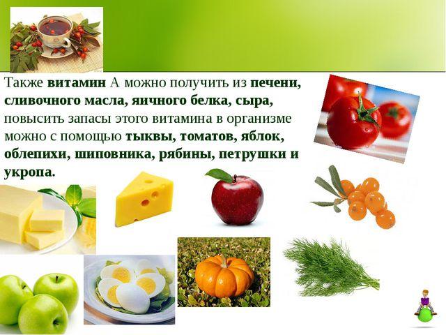 Также витамин А можно получить из печени, сливочного масла, яичного белка, сы...