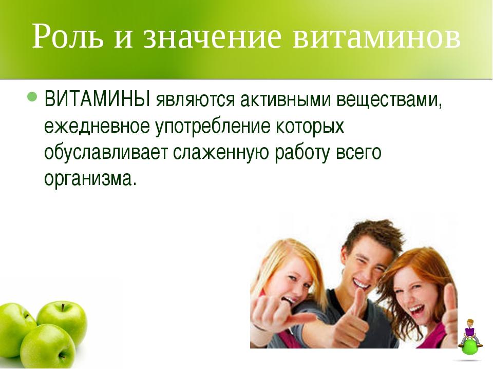 Роль и значение витаминов ВИТАМИНЫ являются активными веществами, ежедневное...