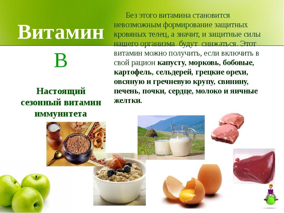 Витамин Без этого витамина становится невозможным формирование защитных кровя...