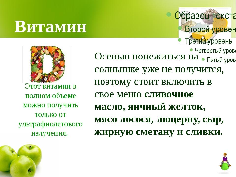 Витамин Этот витамин в полном объеме можно получить только от ультрафиолетово...