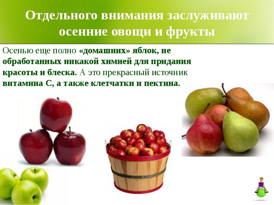 Отдельного внимания заслуживают осенние овощи и фрукты Осенью еще полно «дома...