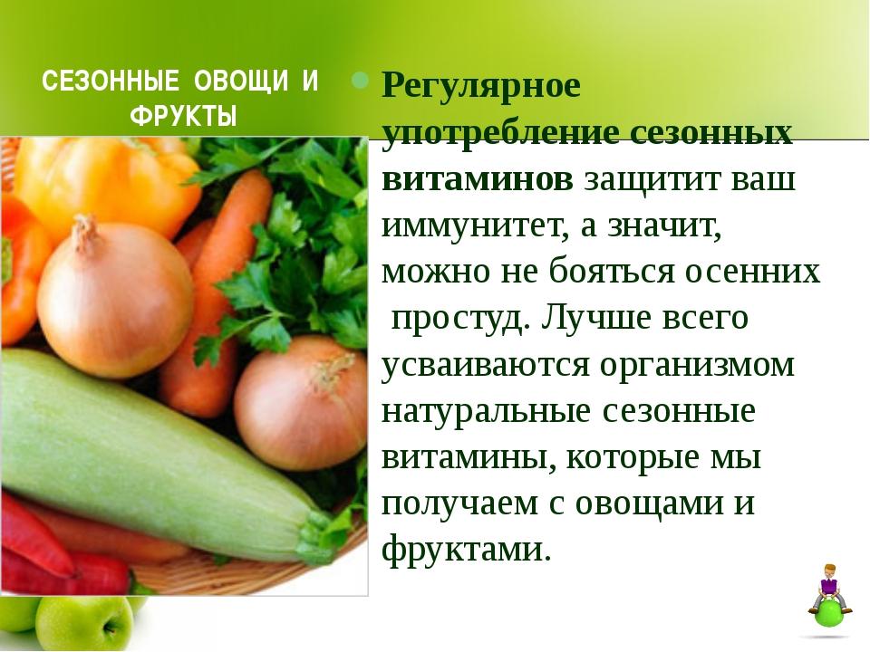 СЕЗОННЫЕ ОВОЩИ И ФРУКТЫ Регулярное употребление сезонных витаминов защитит ва...