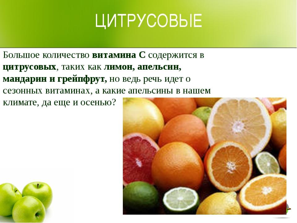 ЦИТРУСОВЫЕ Большое количество витамина С содержится в цитрусовых, таких как л...