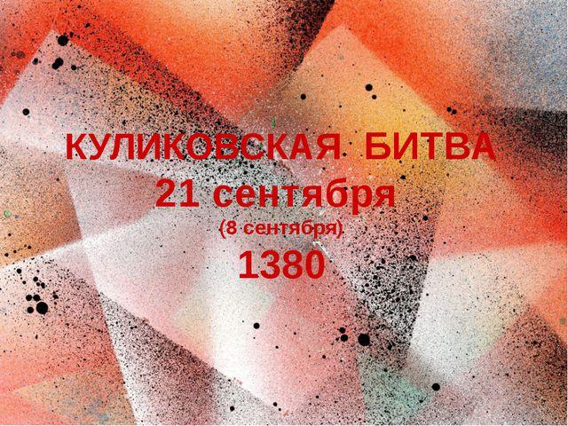 КУЛИКОВСКАЯ БИТВА 21 сентября (8 сентября) 1380