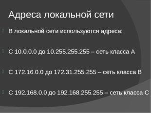 Адреса локальной сети В локальной сети используются адреса: С 10.0.0.0 до 10.