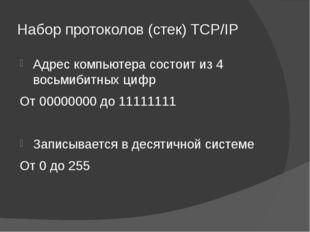 Набор протоколов (стек) TCP/IP Адрес компьютера состоит из 4 восьмибитных циф