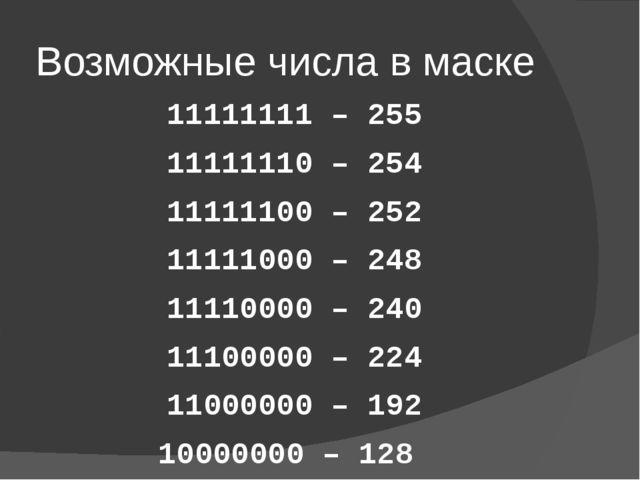 Возможные числа в маске 11111111 – 255 11111110 – 254 11111100 – 252 11111000...
