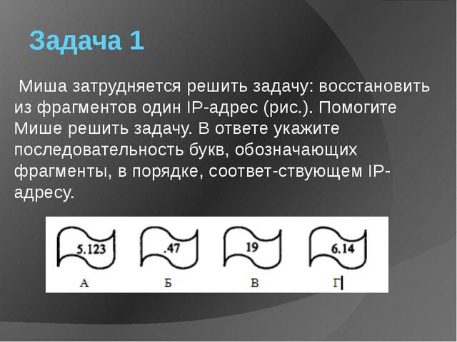 Задача 1 Миша затрудняется решить задачу: восстановить из фрагментов один IP-...