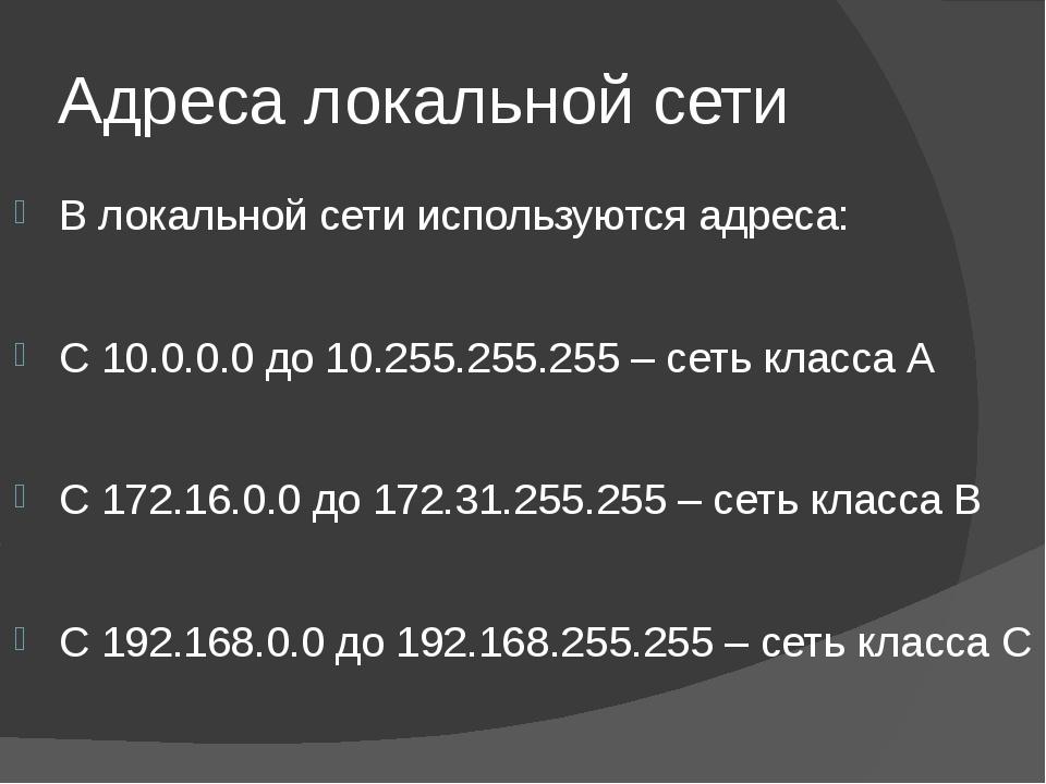 Адреса локальной сети В локальной сети используются адреса: С 10.0.0.0 до 10....