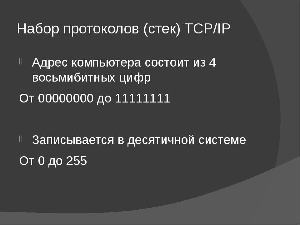 Набор протоколов (стек) TCP/IP Адрес компьютера состоит из 4 восьмибитных циф...