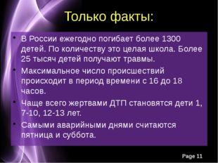 Только факты: В России ежегодно погибает более 1300 детей. По количеству это