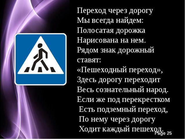 Переход через дорогу Мы всегда найдем: Полосатая дорожка Нарисована на нем. Р...