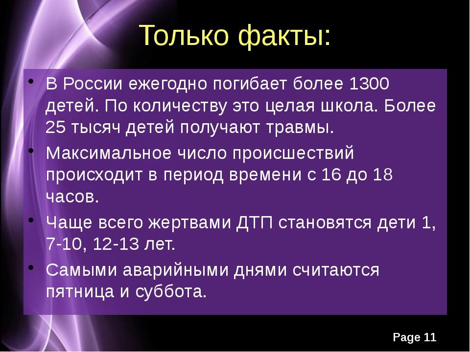 Только факты: В России ежегодно погибает более 1300 детей. По количеству это...