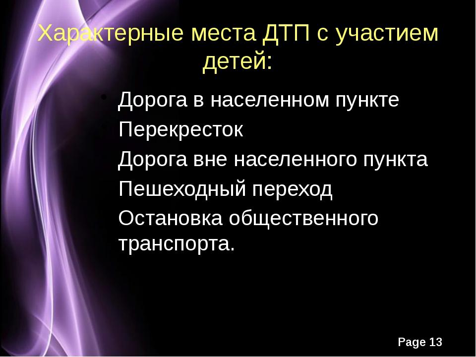 Характерные места ДТП с участием детей: Дорога в населенном пункте Перекресто...