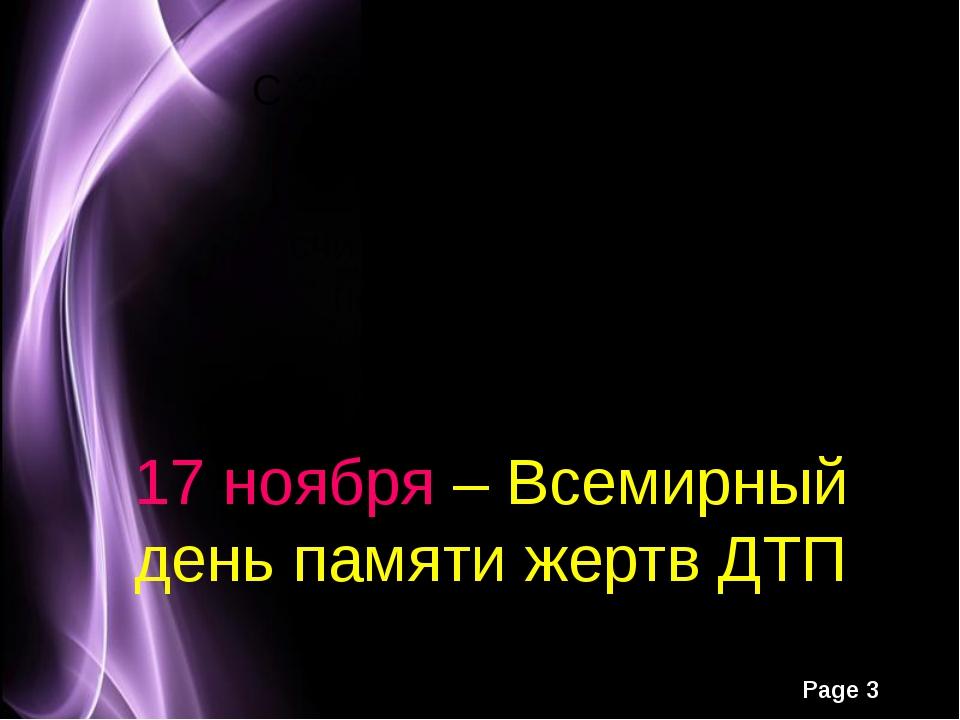 С 2005года третье воскресение ноября согласно решению Генеральной Ассамблеи О...