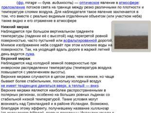 Мира́ж (фр.mirage— букв. видимость)— оптическое явление в атмосфере: прело