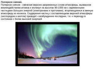 Полярное сияние. Полярное сияние - свечение верхних разреженных слоев атмосфе