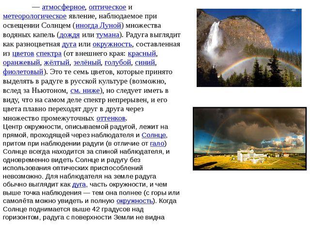 Ра́дуга— атмосферное, оптическое и метеорологическое явление, наблюдаемое пр...