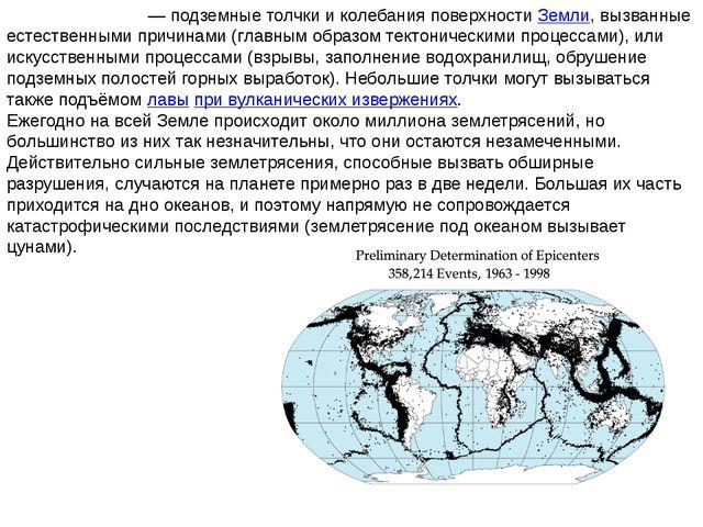 Землетрясе́ние— подземные толчки и колебания поверхностиЗемли, вызванные ест...
