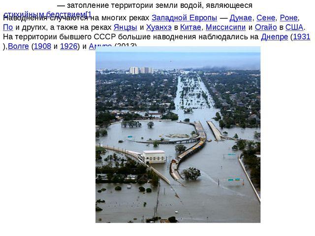 Наводне́ние— затопление территории земли водой, являющеесястихийным бедстви...