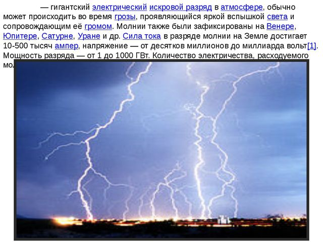 Мо́лния— гигантский электрический искровой разряд в атмосфере, обычно может...