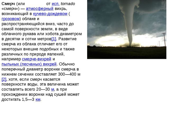 Смерч (или торна́до от исп.tornado «смерч»)— атмосферный вихрь, возникающий...