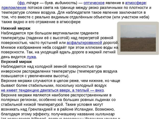 Мира́ж (фр.mirage— букв. видимость)— оптическое явление в атмосфере: прело...