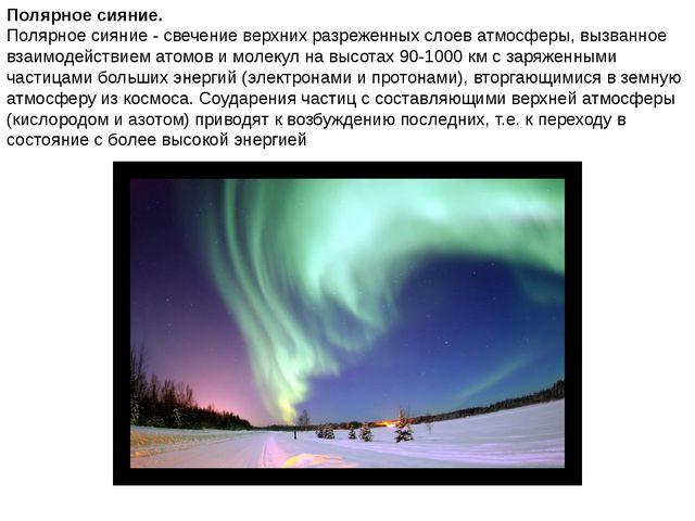 Полярное сияние. Полярное сияние - свечение верхних разреженных слоев атмосфе...