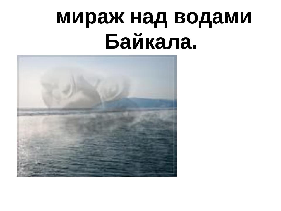 мираж над водами Байкала.