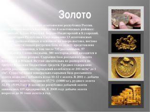 Золото Якутия - это основная золотоносная республика России. Здесь добыча вед