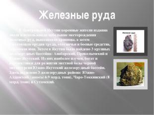 Железные руда В Центральной Якутии коренные жители издавна знали и использова