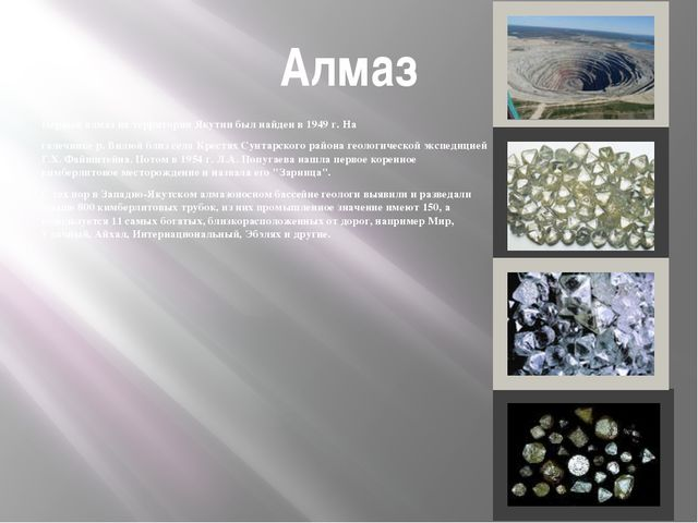 Алмаз Первый алмаз на территории Якутии был найден в 1949 г. На галечнике р....
