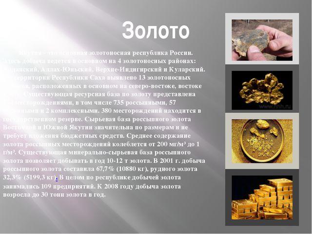 Золото Якутия - это основная золотоносная республика России. Здесь добыча вед...