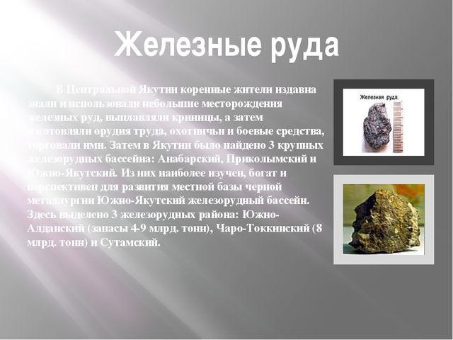 Железные руда В Центральной Якутии коренные жители издавна знали и использова...