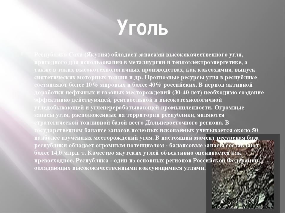 Уголь Республика Саха (Якутия) обладает запасами высококачественного угля, пр...