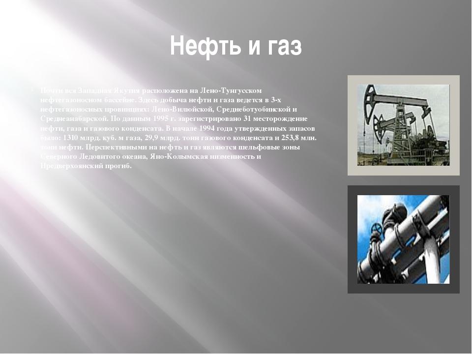 Нефть и газ Почти вся Западная Якутия расположена на Лено-Тунгусском нефтегаз...