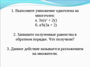 1. Выполните умножение одночлена на многочлен: а. 3x(x2 + 2y) б. a2b(3a + 2)